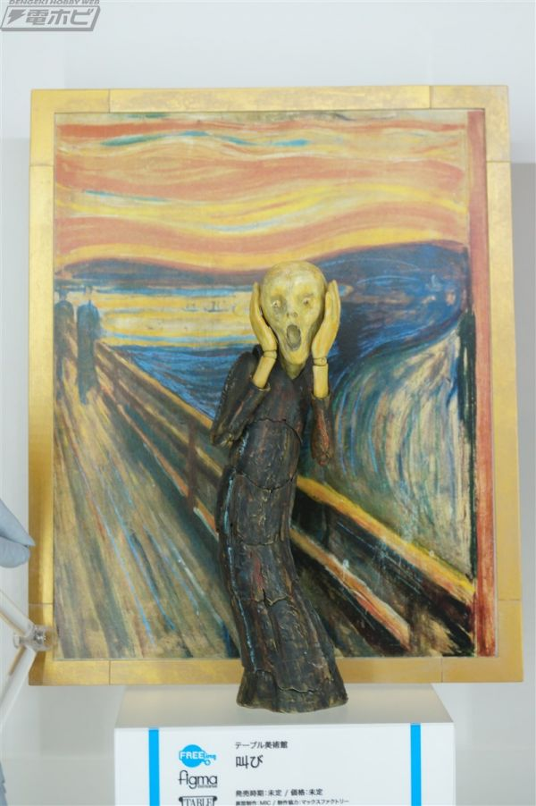 The Scream Action Figure