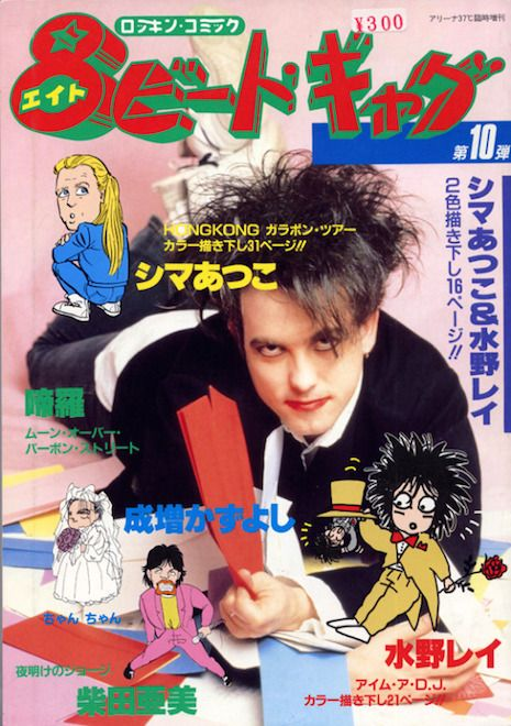 Manga Versions Of Our Favorite New Wave Artists From The 80s
