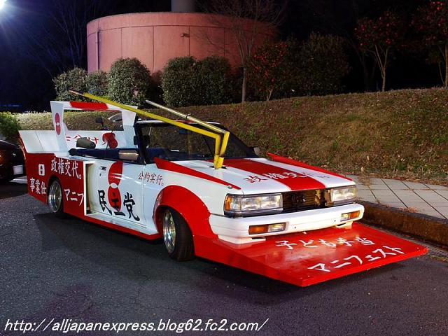 Bosozoku-Style Car Mods - Neatorama