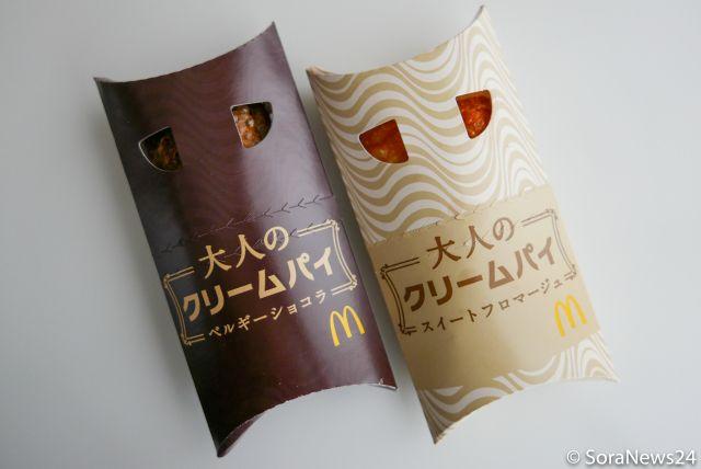 McDonalds Japan Has Introduced The Adult Cream Pie