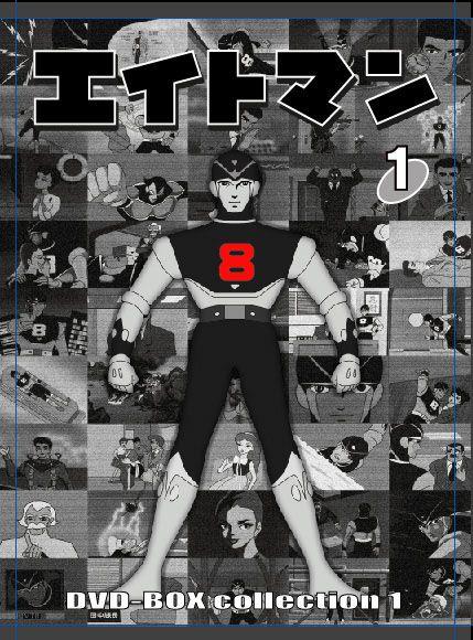 8th man (1965)