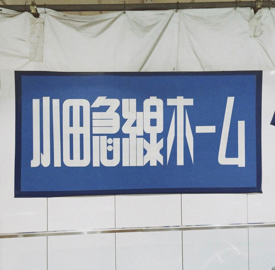 Signages Made Of Duct Tape at the Tokyo Subway