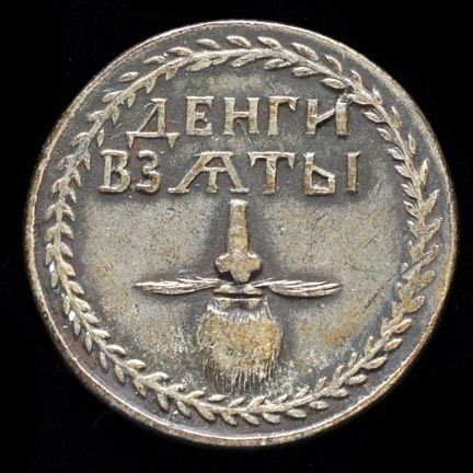 That Time When Beards Were Taxed In Russia