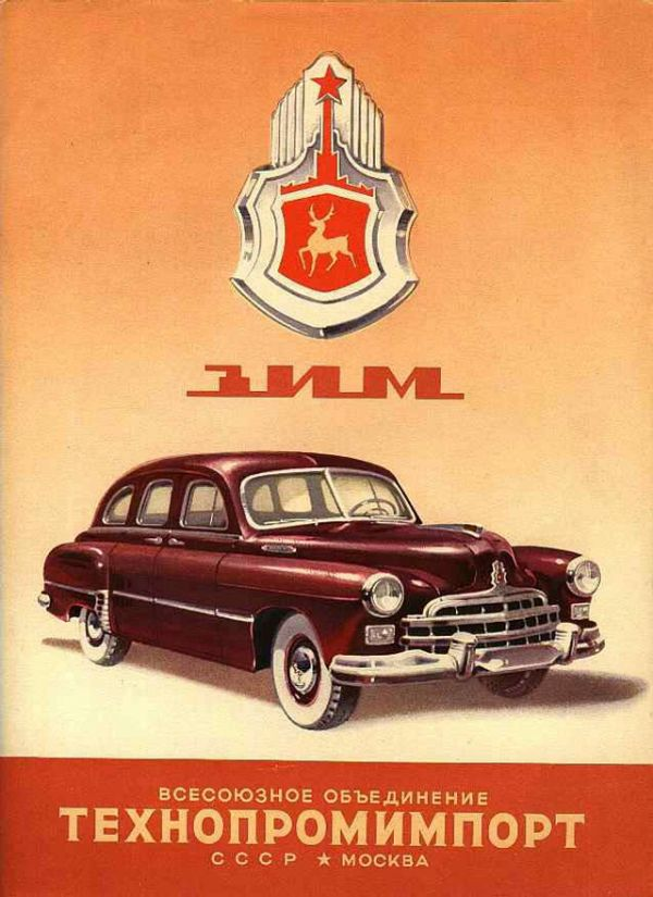 Vintage Auto Ads from the Soviet Union - Neatorama