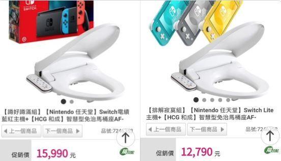 Retailer Bundles Nintendo Switch and Hi-Tech Toilet Seat