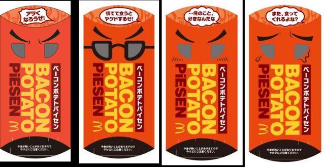 Notice Me, Sen-Pie!: McDonalds Japan Releases Bacon Potato Pie-sen